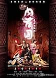Sex and Zen 3D poster