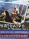 Brother Number One poster